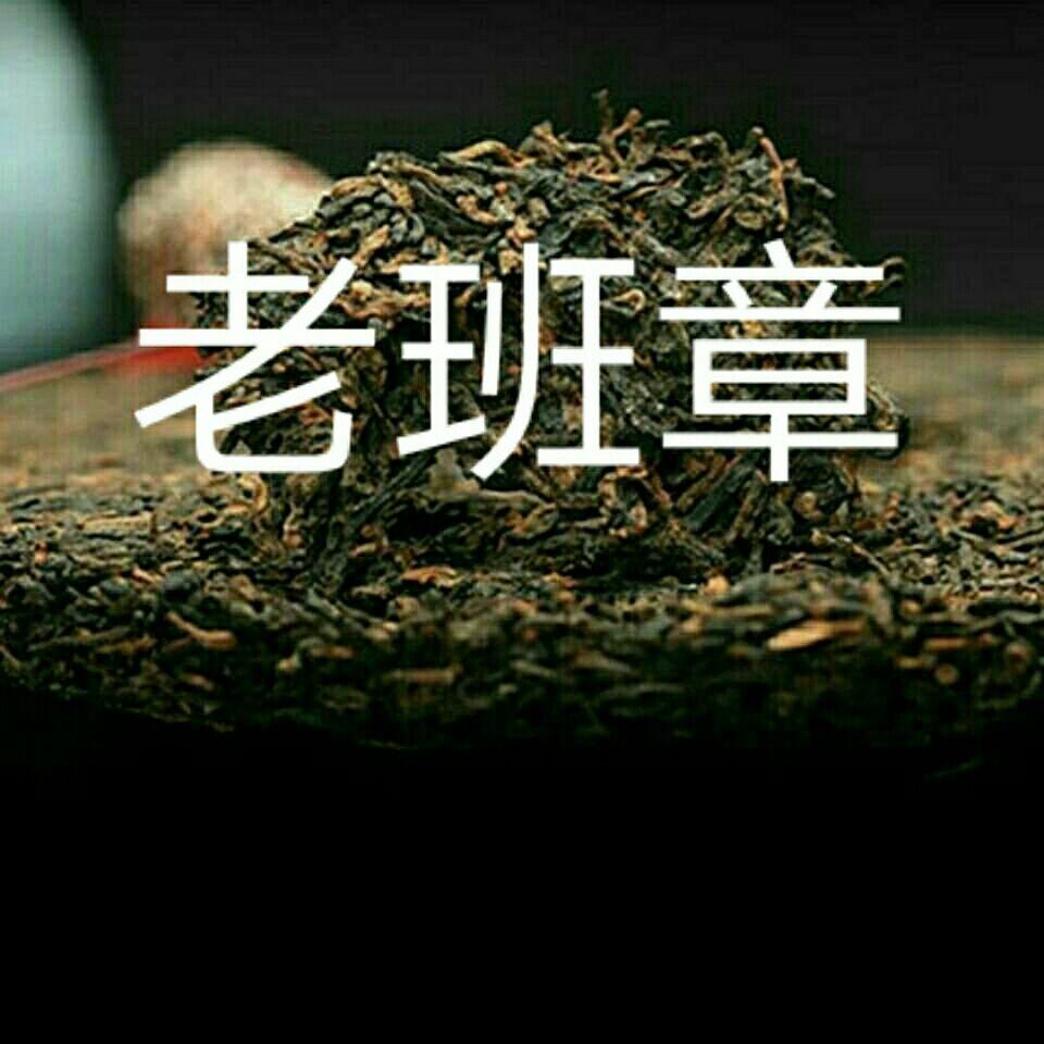 老班章古树茶饼