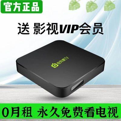 全网通网络电视机顶盒5G家用高清4K智能Wi-Fi播放器免费送VIP