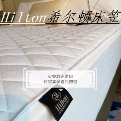 72286/希尔顿酒店抗菌透气夹棉床笠加厚夹棉防滑席梦思床垫保护套防尘罩