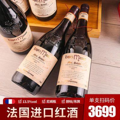 【免费试饮】法国高档进口红酒13.5度干红葡萄酒酒水批发婚宴包邮