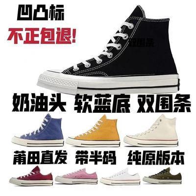 75682/匡经典1970S帆布鞋软蓝底双围条夏季ins男鞋女鞋子透气休闲鞋板鞋