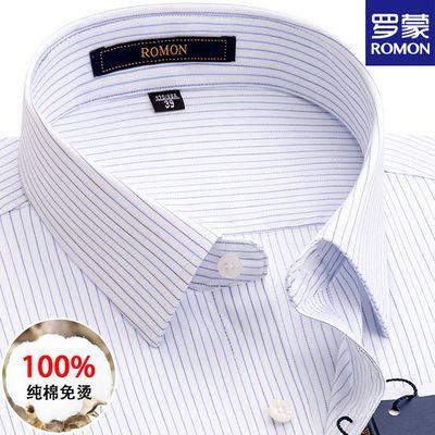 57271/春秋季罗蒙男士长袖衬衫商务休闲条纹格子青中年纯棉正装衬衣免烫