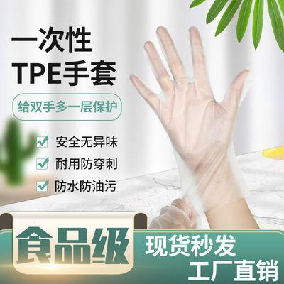 食品级一次性手套加厚耐用TPE食品餐饮厨房家用防水防油防护手套