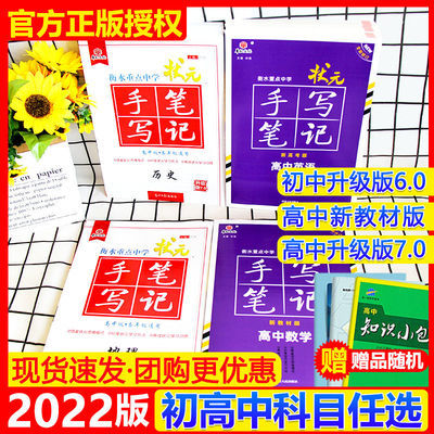 75865/2022版衡水状元手写笔记初中高中辅导资料全套复习教辅书提分笔记