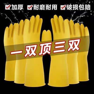乳胶加厚牛筋手套清洁洗护特厚耐磨洗衣洗碗防护手套厨房家务橡胶
