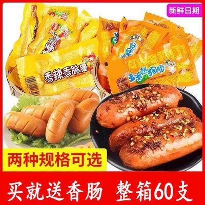 香辣香脆肠网红玉米热狗肠泡面搭档即食香肠休闲零食香肠肠批发