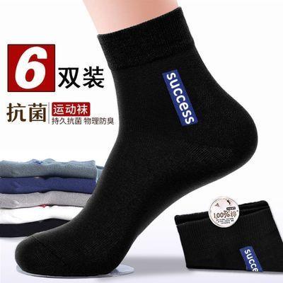 纯棉袜子男吸汗防臭中筒袜运动袜抗菌吸汗透气商务男袜四季纯色袜