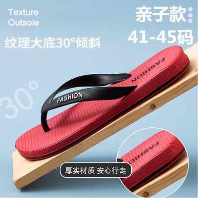【亲子鞋】新款拖鞋室内防滑儿童成人夹脚沙滩人字拖经典时尚软底