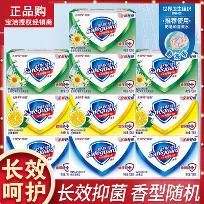 舒肤佳皂125g纯白芦荟柠檬洗澡洗脸沐浴抑菌肥皂正宗家庭男女用