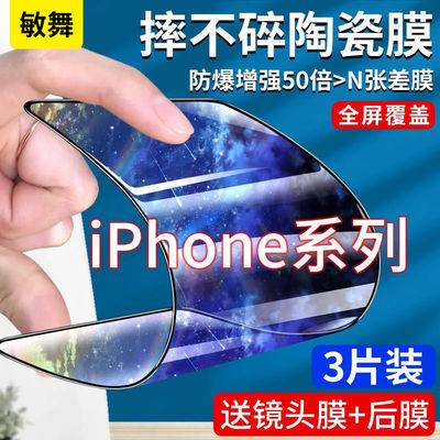 56243/苹果12钢化膜iPhoneXS陶瓷膜11promax/6/7/8plus全屏覆盖XR手机膜
