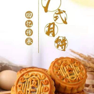 【特价冲量】广式五仁月饼传统月饼老式手工传统散装多口味