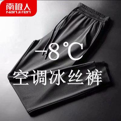 南极人冰丝裤男宽松运动薄款休闲裤百搭纯色印花潮流韩版九分裤男