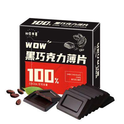 100%黑巧克力礼盒装送女友纯可可脂苦无蔗糖喜糖网红散装批发零食