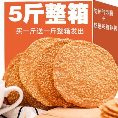 香薄脆片芝麻薄脆饼干粗粮煎饼手工烤片瓦片早餐零食糕点整箱批发