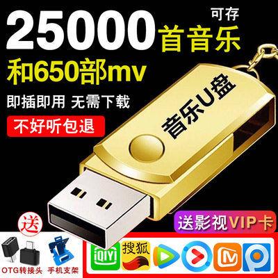 60506/【即插即听】汽车车载U盘16G/32G抖音款流行音乐优盘MP3汽车用品