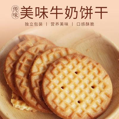 57746/传味原味牛奶饼干早餐代餐散装小包装下午茶多口味牛乳休闲小零食