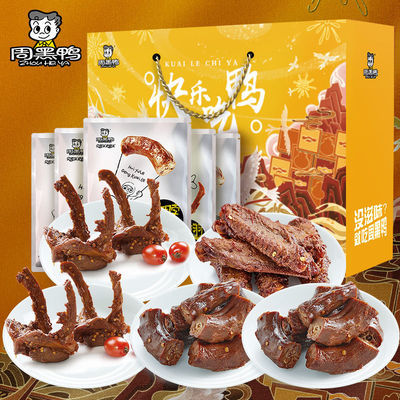 【周黑鸭】快乐吃鸭礼盒1010g休闲食品零食 鸭脖鸭翅鸭肉礼包礼盒