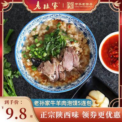 老孙家羊肉泡馍牛肉泡馍批发西安特产陕西名吃正宗回民街清真小吃