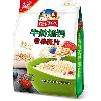热饮纯正牛奶加钙麦片500g营养早餐冲饮即食代餐免煮独立小袋