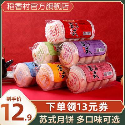 稻香村酥皮月饼五仁百果豆沙椒盐多味散装月饼送礼礼盒多规格选