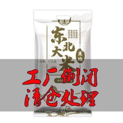 [清仓处理]东北五常稻田粳米香大米东北大米当季新米宿舍小袋1斤