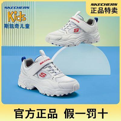 Skechers斯凯奇童鞋男童DLITES熊猫鞋时尚复古潮流儿童篮球运动鞋