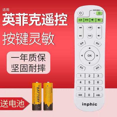 原装inphic/英菲克网络机顶盒电视播放遥控器I6 I7 I8 I9 I10通用