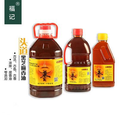 芝麻香油500ml家用无添加纯正小磨芝麻油河南特产商用2.5L大桶装