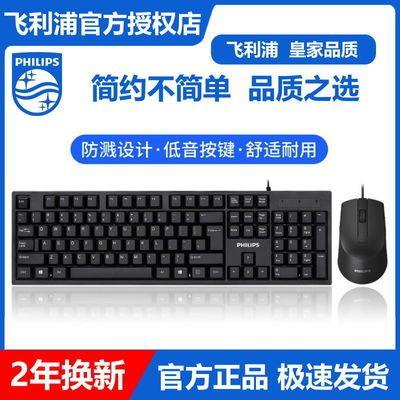 60998/飞利浦键鼠套装有线键盘鼠标办公鼠标键盘USB笔记本台式机通用