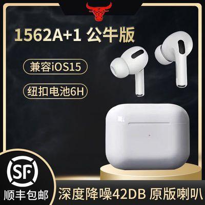 華強北洛達最新款1562A+1三代ANC公牛版鋁殼紐扣電池無線藍牙耳機