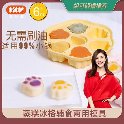 55828/爱咔威IKV宝宝辅食盒婴儿辅食储存冷冻硅胶冰格蒸糕模具家用自制
