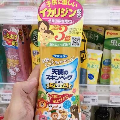 日本未来VAPE驱蚊水喷雾宝宝防蚊液婴儿童防蚊虫叮咬神器户外