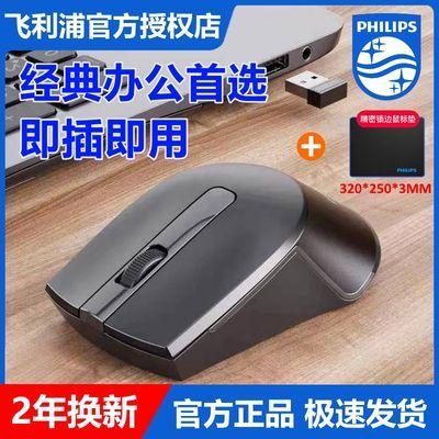 73148/飞利浦鼠标无线鼠标办公家用台式电脑笔记本USB通用小巧可爱便携