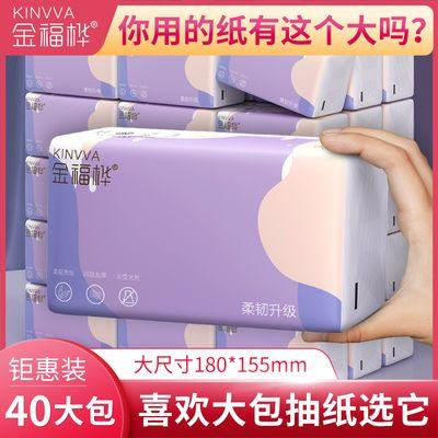 金福桦大包尺寸抽纸巾家用实惠装整箱批发家庭卫生厕纸餐巾面巾纸