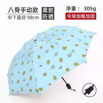56531/八骨大号双人雨伞黑胶防晒遮阳晴雨伞男女防紫外线折叠太阳伞