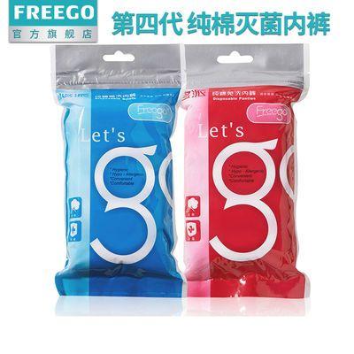 63064/Freego一次性内裤女旅行纯棉儿童男旅游用品产后月子免洗日抛内裤