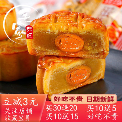 74258/水果蛋黄月饼酥皮板栗莲蓉肉松豆沙凤梨迷你广式散装 批发 整箱