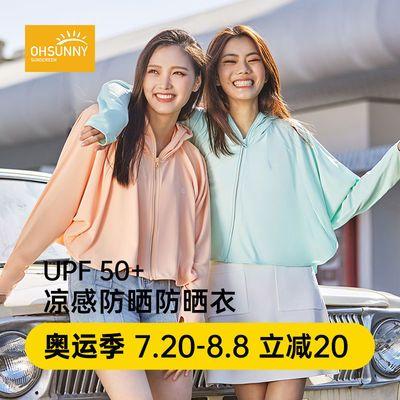 OHSUNNY防晒衣女2021新款夏季防紫外线透气防晒衫开车长袖防晒衣