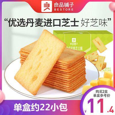 良品铺子日式岩烧芝士脆240gx2盒网红零食饼干整盒小包装食品小吃