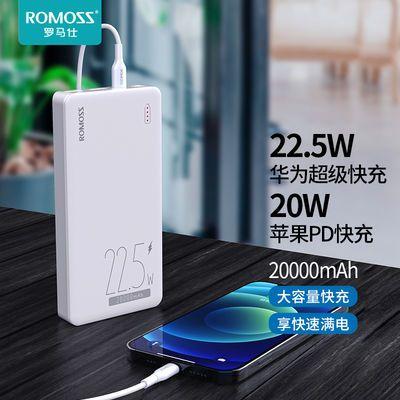 罗马仕22.5W移动电源20000毫安大容量便携充电宝快充苹果华为小米