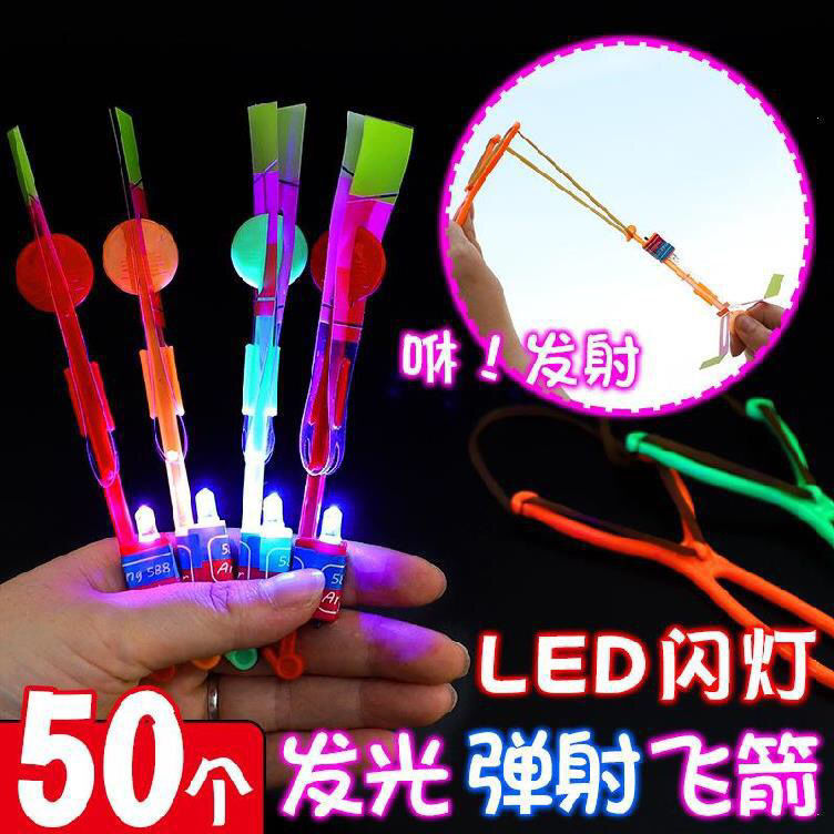 小号红蓝双闪弹弓飞剑儿童玩具怀旧经典夜市地摊爆款热卖货源50装