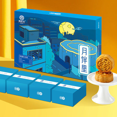 【黄老五 320g月伴里】新中式酥中秋月饼礼盒送礼好礼