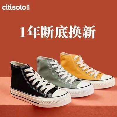55460/Citisolo/西颂帆布鞋高帮韩版女鞋学生潮百搭耐磨休闲鞋2021新款