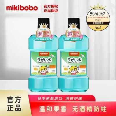 mikibobo儿童漱口水一次性便携装抑菌美白口腔日本原装进口250ml