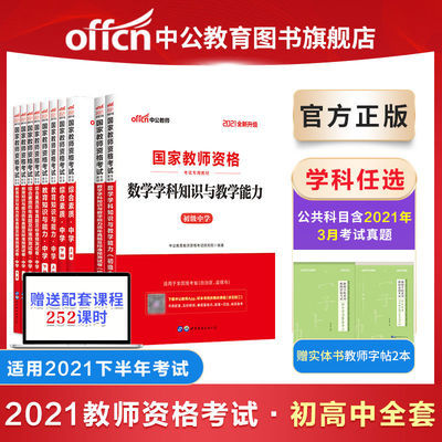 78957/中公2021教师资格证考试书中学教资教材真题初中高中数学语文英语