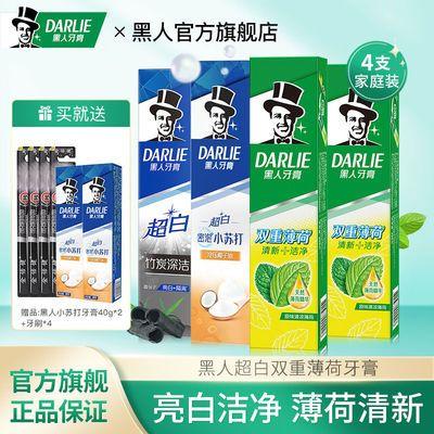 4支装黑人牙膏超白双重薄荷清新口气口臭祛黄亮白美白牙齿实惠