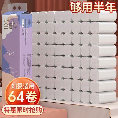 【64卷32卷16卷】卫生纸卷纸巾批发家用实惠装厕纸手纸无芯卷筒纸