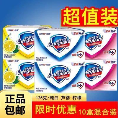 舒服佳125g十块装纯白柠檬芦荟抑菌香皂洗脸洗澡肥皂沐浴皂男女
