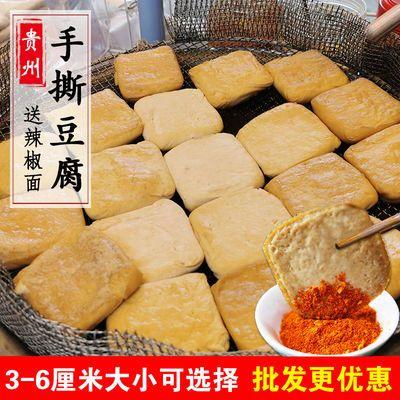 89694/臭豆腐半成品贵州毕节大方手撕豆腐烙锅特产商用油炸正宗烤小豆腐
