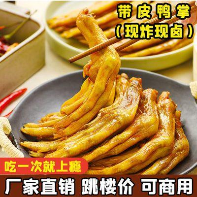 广西柳州炸鸭掌脆皮带皮鸭脚批发可商用炸鸭脚螺蛳鸭脚煲螺蛳粉包